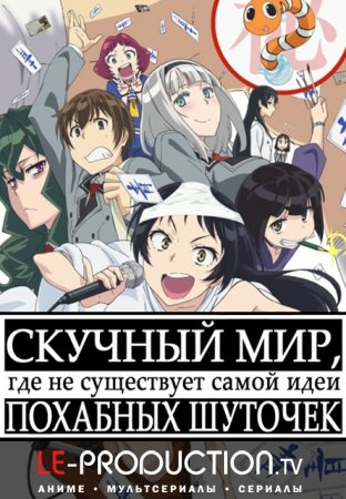 Скучный мир, в котором не существует самой концепции похабных шуток / Shimoneta: A Boring World Where the Concept of Dirty Jokes Doesn't Exist / Shimoneta to Iu Gainen ga Sonzai Shinai Taikutsu na Sekai