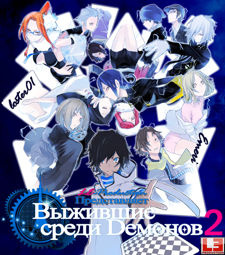 Выжившие среди демонов 2 / Devil Survivor 2 The Animation / デビルサバイバー2 The Animation