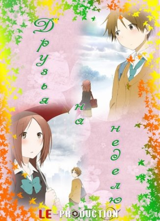 Друзья на неделю / One Week Friends / Isshuukan Friends. / 一週間フレンズ。