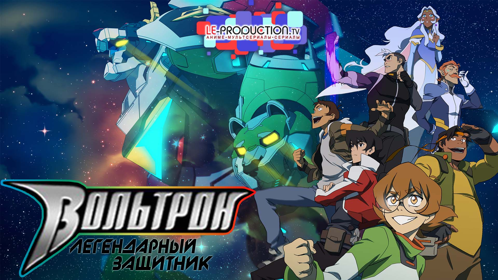 Вольтрон: Легендарный… / Voltron: Legendary Defender 2 season /
