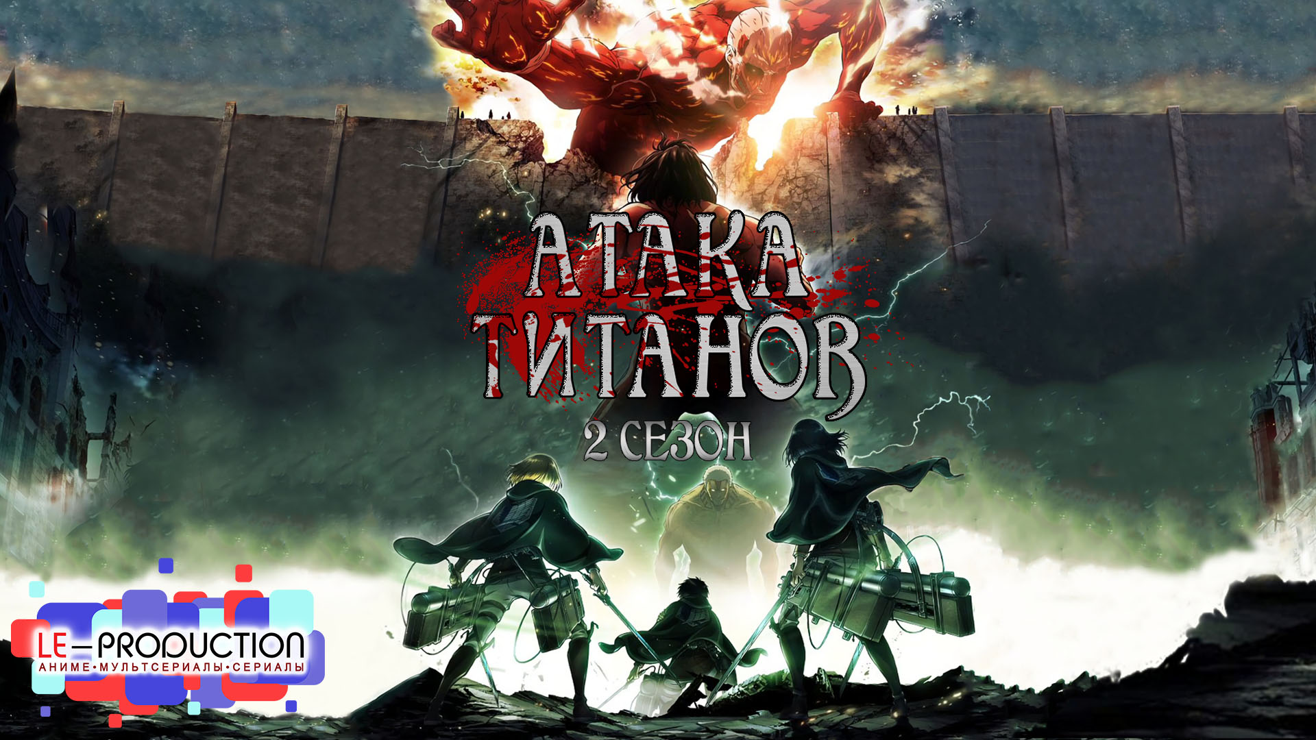 Вторжение гигантов [ТВ-2] /… / Attack on Titan Season 2 / Shingeki no Kyojin Season 2 / 進撃の巨人 Season 2