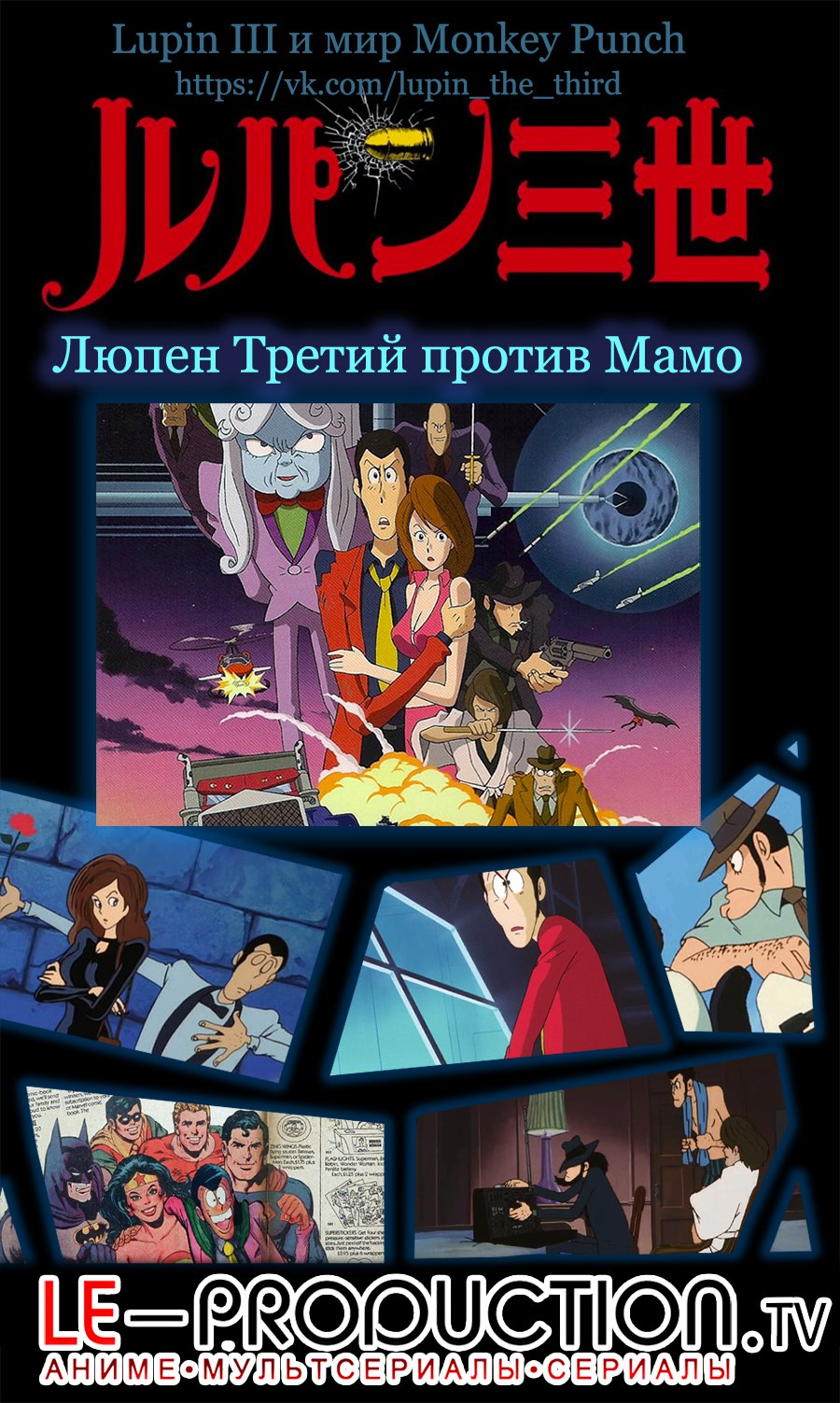 Люпен III: Тайна Мамо (фильм первый) / Lupin III: The Secret of Mamo / Lupin III: Lupin Vs the Clone / ルパン三世 ルパンVS複製人間(クローン)(ビデオ題)