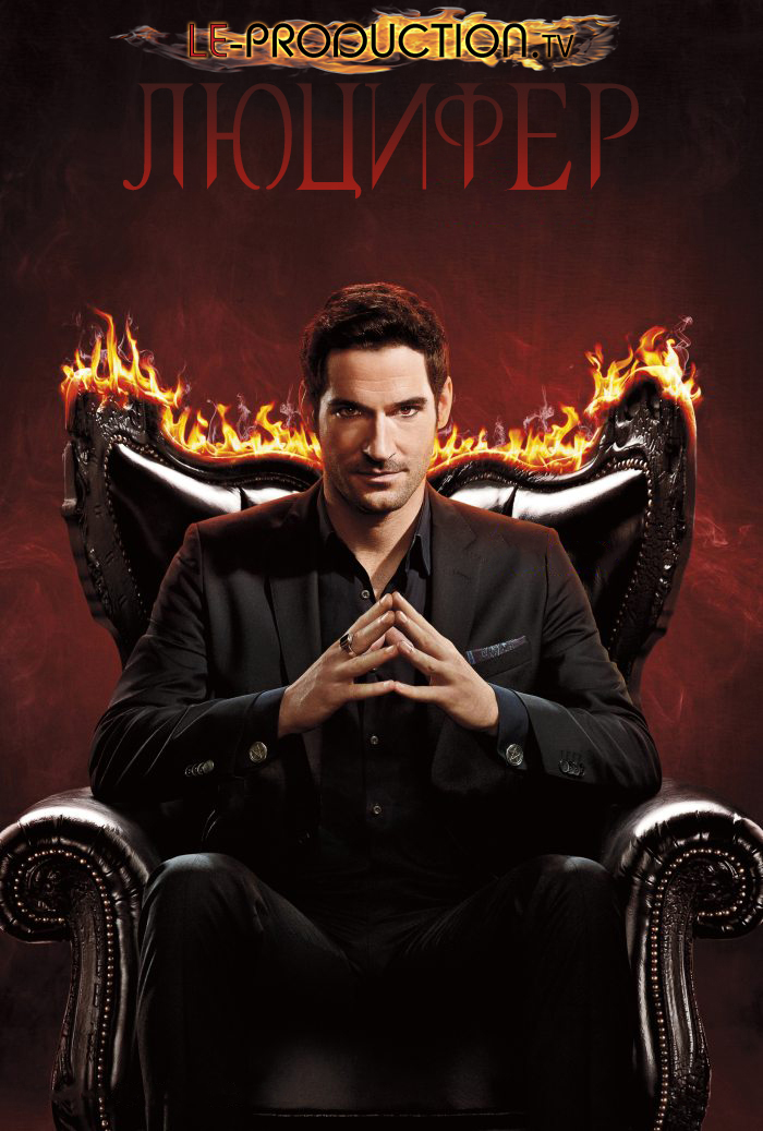 Люцифер 3 сезон / Lucifer 3 season /