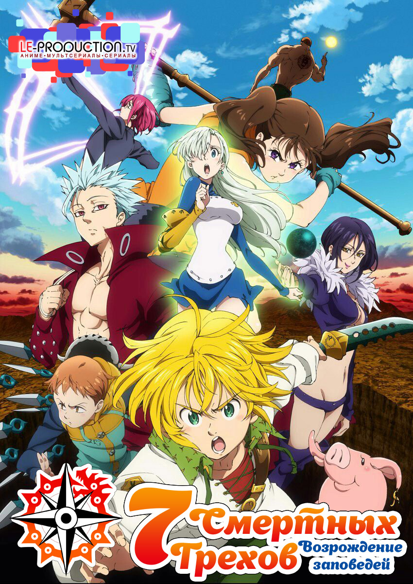 Семь смертных грехов [ТВ-2] Возрождение заповедей / The Seven Deadly Sins: Revival of the Commandments / Nanatsu no Taizai: Imashime no Fukkatsu