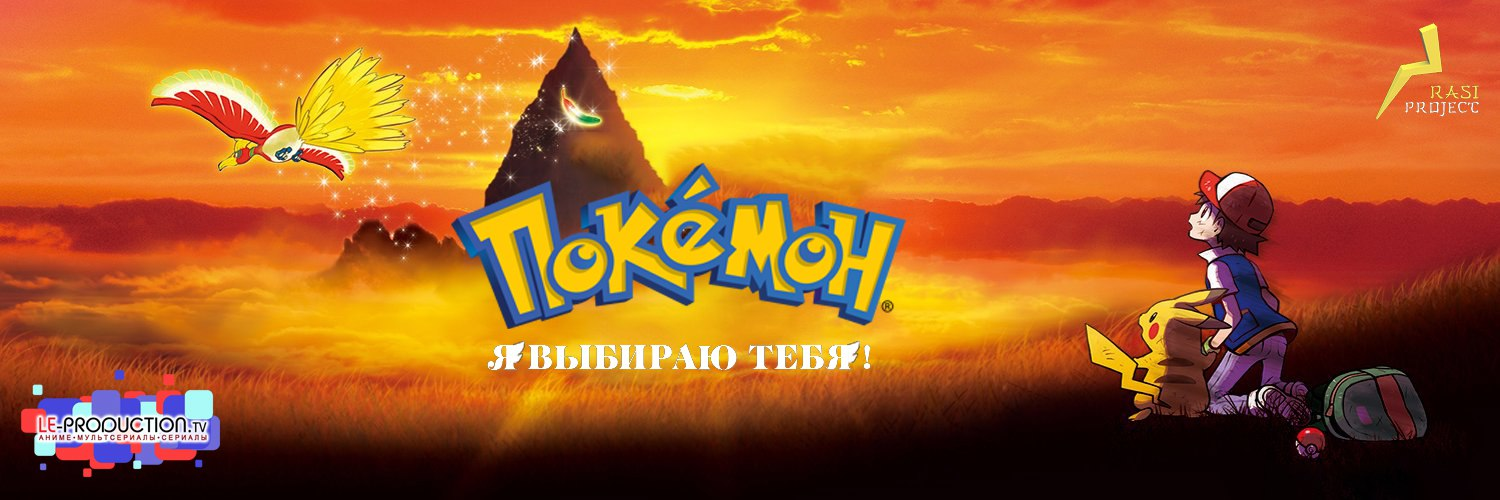 Покемон (фильм 20): Я выбираю… / Pokemon the Movie 20: I Choose You! / Gekijouban Pocket Monsters: Kimi ni Kimeta!