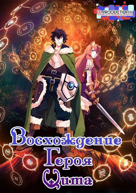 Восхождение Героя щита / The Rising of the Shield Hero / 盾の勇者の成り上がり / Tate no Yuusha no Nariagari