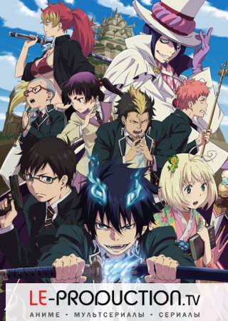 Синий экзорцист [ТВ-1] / Blue Exorcist / Ao no Exorcist