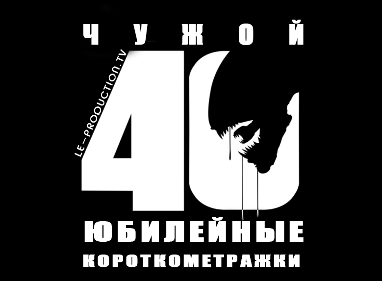 Чужие. Юбилейные… / Alien 40th Anniversary Shor Films /