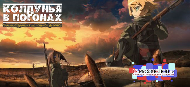 Военная хроника маленькой… / Saga of Tanya the Evil The Movie / Gekijouban Youjo Senki / 劇場版 幼女戦記