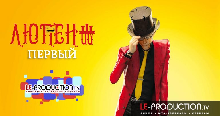 Люпен III: Первый / Lupin III: The First / Lupin Sansei: The First