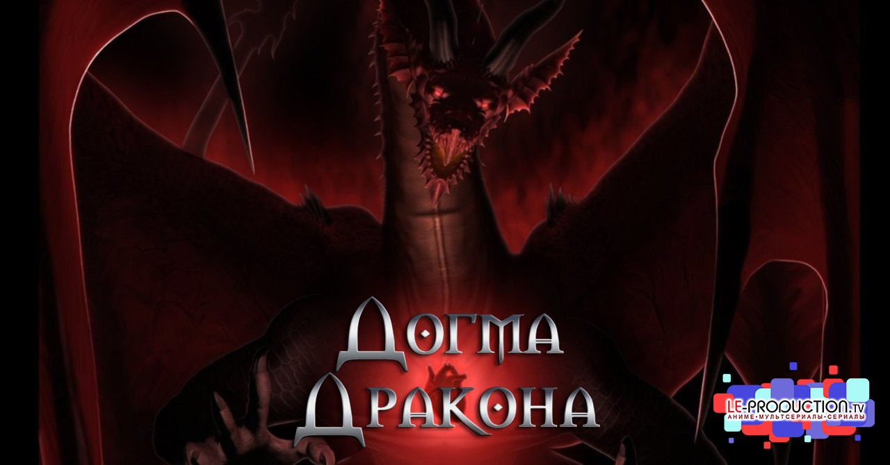 Догма дракона / Dragon's Dogma /