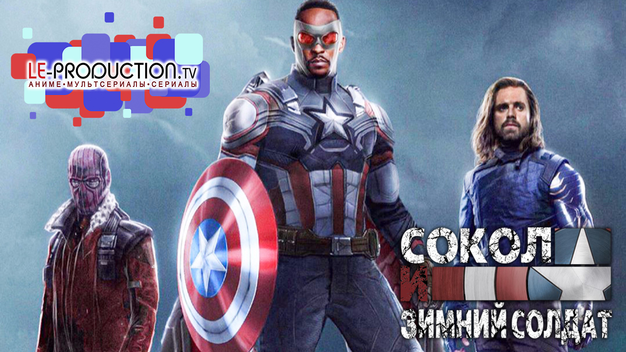 Сокол и Зимний солдат 1 сезон /  / The Falcon and the Winter Soldier